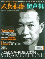 人民音乐 留声机(2006年11月号 总第500期)(2CD+杂志)