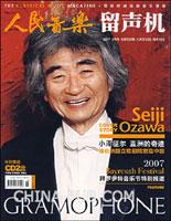 人民音乐 留声机(2007年9月号 总第520期)(2CD+杂志)