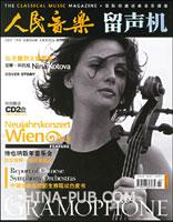 人民音乐 留声机(2007年1月号 总第504期)(2CD+杂志)