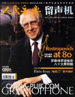 人民音乐 留声机(2007年4月号 总第510期)(2CD+杂志)