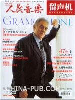 人民音乐 留声机(2006年3月号 总第482期)(2CD+杂志)