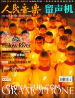 人民音乐 留声机(2006年12月号 总第502期)(2CD+杂志)
