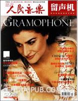人民音乐 留声机(2006年7月号 总第490期)(2CD+杂志)