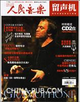 人民音乐 留声机(2006年6月号 总第488期)(2CD+杂志)