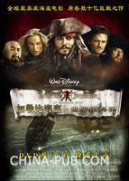 DVD-加勒比海盗3:世界的尽头(强尼・戴普 凯拉・奈特莉 周润发)