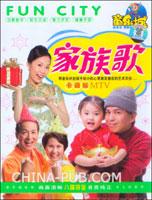 童乐城--家族歌(4VCD)