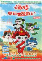 福娃奥运漫游记(第三部)(第51-74集)(12VCD)