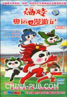 福娃奥运漫游记(第四部)(第75-100集)(13VCD)