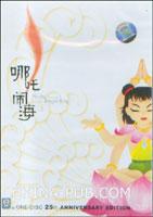 哪吒闹海(盒装)(DVD)