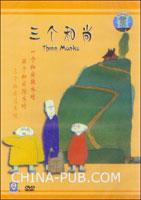 三个和尚(盒装)(DVD)