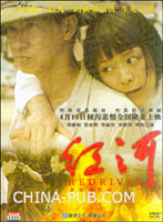 红河(简装)(DVD)