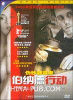 伯纳德行动(简装)(DVD)