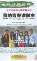 [特价书]三十二集电视连续剧:我的青春谁做主(12DVD)(精装)