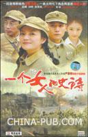 [特价书]34集电视连续剧:一个女人的史诗(11DVD)(精装)