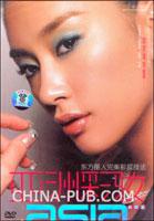 亚洲彩妆(1DVD)(盒装)