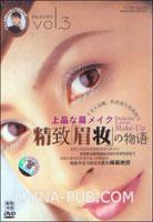 精致眉妆物语(原版引进DVD)(盒装)