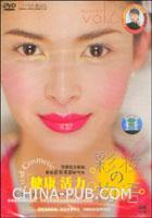 健康活力彩妆物语(1DVD)(盒装)