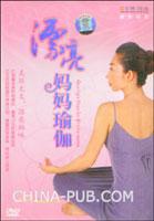 漂亮妈妈瑜伽(1DVD)(盒装)