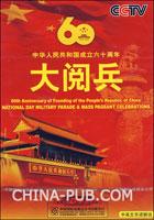 中华人民共和国成立60周年大阅兵3DVD9