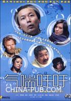 气喘吁吁(简装DVD)