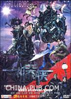 机器侠(简装DVD)