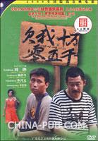 欠我十万零五千(DVD)