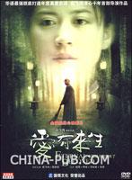 爱有来生:全国院线公映影片(简装DVD)