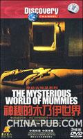寻访古埃及系列:神秘 的木乃伊世界(3DVD)