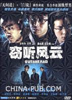 窃听风云(简装DVD)