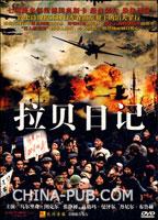 拉贝日记(简装DVD)