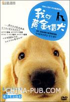 我的黄金猎犬(DVD)