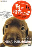 我的拉布拉多(DVD)