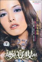 华美晚宴妆(DVD)