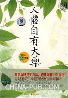人体自有大药(DVD)(国学讲坛)