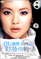 OL知性彩妆の物语(DVD)