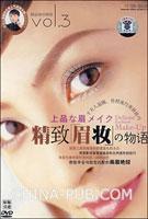 精致眉妆の物语(DVD)
