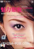 魅力眼妆の物语(DVD)