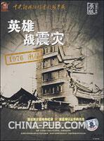 英雄战震灾(DVD)