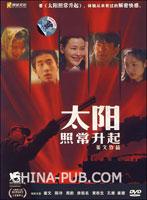 太阳照常升起(DVD)
