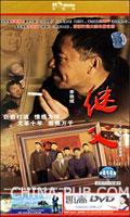 继父:二十九集大型电视连续剧(4HDVD)(李幼斌、郝岩主演)
