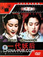 一代妖后(简装DVD)(刘晓庆、陈道明主演)