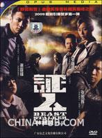 证人(DVD 简装版)