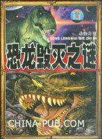 恐龙毁灭之谜(精装)(2VCD)