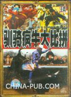 驯骑疯牛大比拼(精装)(2VCD)