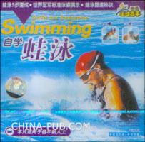自学蛙泳(盒装)(VCD)
