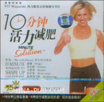 10分钟活力减肥(原版引进)(盒装)(VCD)