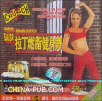 拉丁燃脂健身舞(原版引进)(盒装)(VCD)