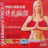 性感丰姿肚皮舞:诱惑摇摆(原版引进)(盒装)(VCD)