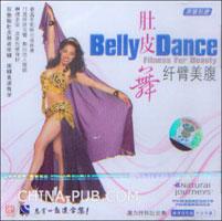 纤臂美腹肚皮舞(原版引进)(盒装)(VCD)