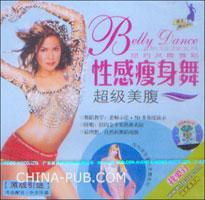 性感瘦身舞:超级美腹(原版引进)(盒装)(VCD)